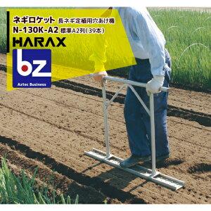 ハラックス|HARAX ネギロケット 標準A2列(39本)長ネギ定植用穴あけ器 N-130K-A2|法人様限定