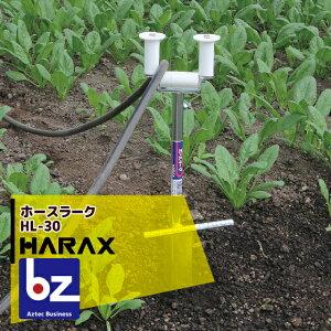 ハラックス HARAX ホースガイド ホースラーク HL-30 法人様限定