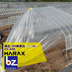 ハラックス|HARAX <純正部品>コロ助部品 KD-400 <部品>コロ助のみ|法人様限定