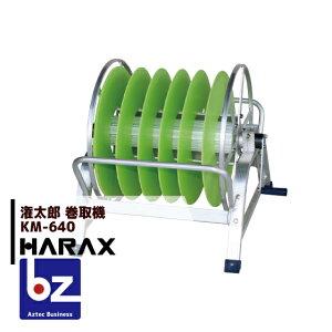 ハラックス|HARAX <2台set品>潅太郎 KM-640 潅水チューブ・潅水ホース・点滴チューブ・散水ホース 巻取器|法人様限定