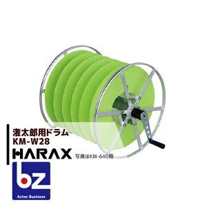 【法人様限定】【ハラックス】潅太郎KM-500用 オプションドラム KM-W28