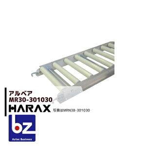 ハラックス|<2台set品>アルベア 樹脂製ローラーコンベヤ MR30-301030|法人限定