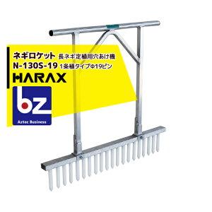 ハラックス|HARAX ネギロケット N-130S-19(20本)/ N-140S-22(13本) 長ネギ定植用穴あけ器|法人様限定