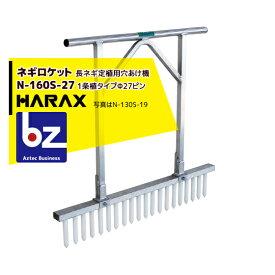 法人様限定|ハラックス・2台set品|ネギロケット N-160S-27(13本) 長ネギ定植用穴あけ器