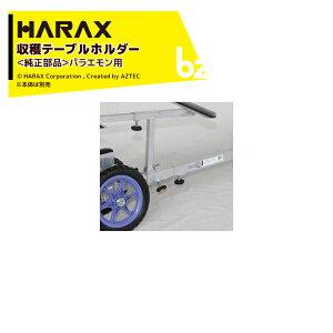 ハラックス|HARAX <純正部品>パラエモンNAH-1用収穫テーブルホルダー(ノブボルト付)|法人様限定