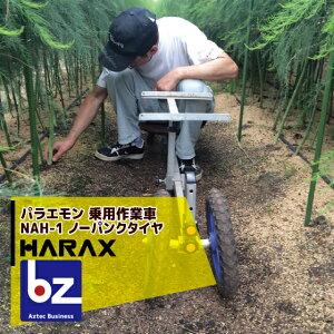 ハラックス|HARAX パラエモン NAH-1 乗用作業車 (作物の収穫・管理に) 最大使用荷重100kg|法人様限定