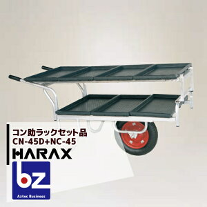 ハラックス|<苗箱7枚運搬!>コン助 CN-45D+専用2段アタッチメントNC-45セット品|法人限定