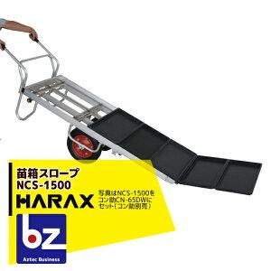 ハラックス|HARAX 苗箱スロープ NCS-1500 コン助専用苗箱スロープ(アタッチメント)|法人限定