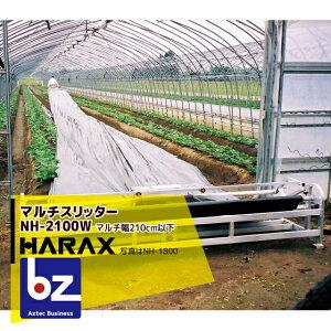 ハラックス|HARAX マルチスリッター NH-2100W いちご用マルチ穴明け機|法人限定