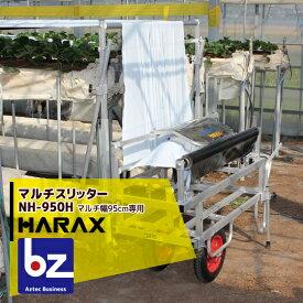 法人様限定|ハラックス・2台set品|マルチスリッター NH-950H 高設用マルチ穴明け機