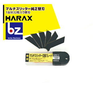 ハラックス|HARAX <オプション部品>マルチスリッター純正替刃 NH-CT|法人様限定