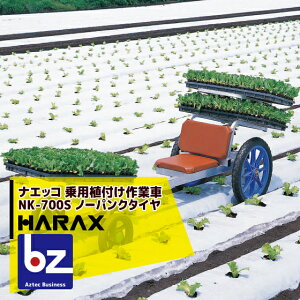 ハラックス HARAX ナエッコ NK-700S 乗用植付け作業車 最大使用荷重100kg 法人限定