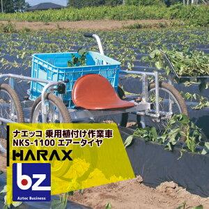 ハラックス|HARAX <2台set品>ナエッコ NKS-1100 乗用植付け作業車 最大使用荷重100kg|法人限定