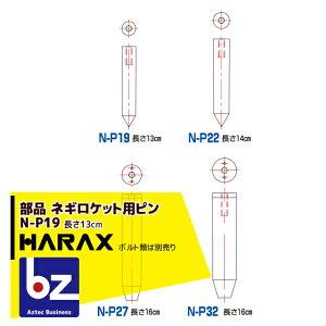 ハラックス|HARAX 長ネギ定植用穴あけ器 ネギロケット用ピンφ19 長さ13cm N-P19(ボルト類は別売です。)|法人様限定