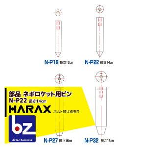 ハラックス|HARAX 長ネギ定植用穴あけ器 ネギロケット用ピンφ22 長さ14cm N-P22(ボルト類は別売です。)|法人様限定