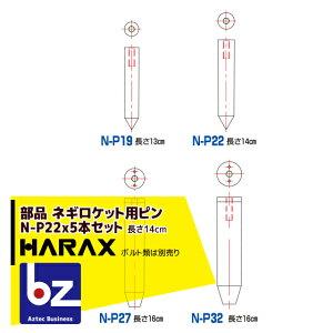 ハラックス|HARAX 5本セット ネギロケット用ピンφ22 長さ14cm N-P22 (ボルト類は別売です。)|法人様限定