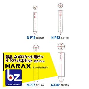 ハラックス|HARAX 5本セット ネギロケット用ピンφ27 長さ16cm N-P27 (ボルト類は別売です。)|法人様限定