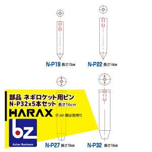 ハラックス|HARAX 5本セット ネギロケット用ピンφ32 長さ16cm N-P32 (ボルト類は別売です。)|法人様限定