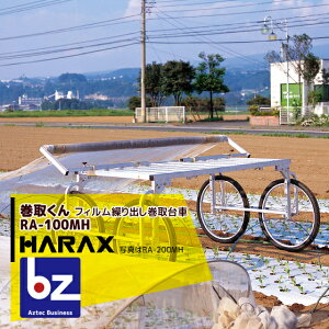 ハラックス|HARAX <2台set品>巻張くん RA-100MH 巻張くん楽太郎セット品!|法人様限定