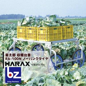 ハラックス HARAX アルミ製 収穫台車 楽太郎 RA-100N 積載量150kg ノーパンクタイヤ仕様 法人様限定