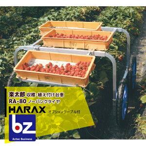 【法人様限定】【ハラックス】アルミ製 収穫・植付け用台車 楽太郎 RA-80 積載量80kg テーブルセット!