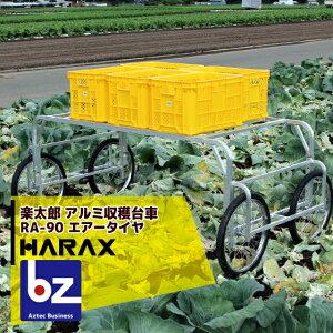 ハラックス|HARAX アルミ製 収穫台車 楽太郎 RA-90 積載量100kg エアータイヤ・伸縮仕様|法人様限定