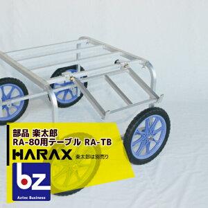 ハラックス|HARAX <2台set品>アルミ製 収穫・植付け用台車 楽太郎 RA-80用テーブル|法人限定