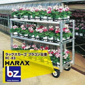 ハラックス HARAX <4台set品>ラックスカーゴ RC-B3 アルミ製 フラコン台車 法人様限定