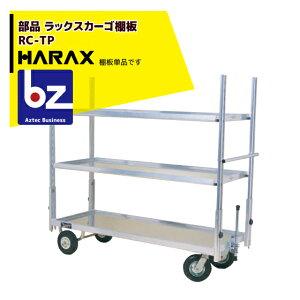 ハラックス|HARAX <純正部品>ラックスカーゴ 棚板 1枚 RC-TP|法人様限定