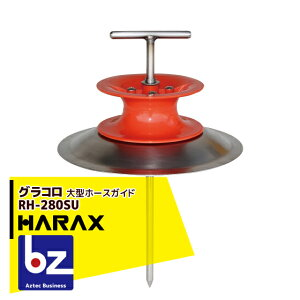 ハラックス|HARAX 大型ホースガイド グラコロ RH-280SU|法人様限定