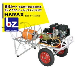 ハラックス HARAX 動噴カート RK-1106+パーキングスタンドRK-PSセット φ8.5mmホース 150m用巻取器付 法人様限定