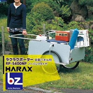 ハラックス|HARAX アウトドア運搬台車 ラクラクポーター RP-5400NP 全面パネル付タイプ アルミキャンパー|法人限定