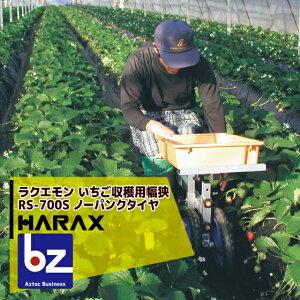 【法人様限定】【ハラックス】ラクエモン アルミ製 いちご収穫用幅狭台車 RS-700S ノーパンクタイヤ(12N)
