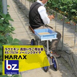 ハラックス|HARAX <2台set品>ラクエモン 高設いちご用台車 RS-757H ノーパンクタイヤ(12N)|法人限定