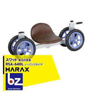 ハラックス|HARAX スワット RSA-640L 乗用作業車ロータイプ 最大使用荷重100kg|法人様限定