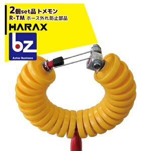 ハラックス|HARAX <オプション部品>2個セット トメモン ホースガイド R-TM ホーススルー専用・ホースのはずれ防止部品|法人限定