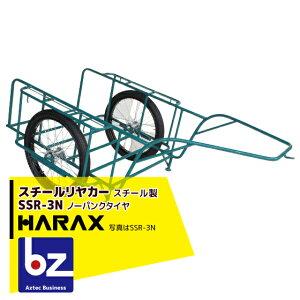 ハラックス|HARAX スチールリヤカー SSR-3N 3号N スチール製 積載重量 300kg 鉄製|法人様限定