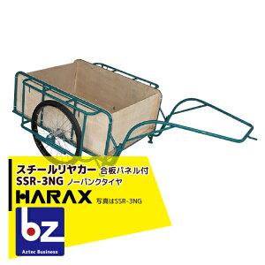 ハラックス|HARAX スチールリヤカー SSR-3NG 3号NG(合板パネル付) スチール製 積載重量 300kg 鉄製|法人様限定