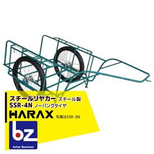 ハラックス|HARAX スチールリヤカー SSR-4N 4号N スチール製 積載重量 300kg 鉄製|法人様限定