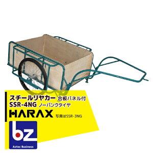 ハラックス|HARAX スチールリヤカー SSR-4NG 4号NG(合板パネル付) スチール製 積載重量 300kg 鉄製|法人様限定