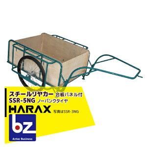 ハラックス|HARAX スチールリヤカー SSR-5NG 5号NG(合板パネル付) スチール製 積載重量 300kg 鉄製|法人様限定