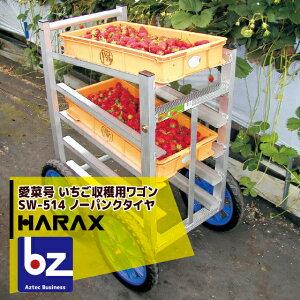 ハラックス|HARAX 運搬車 愛菜号 いちご収穫用ワゴン SW-514 5段タイプ ノーパンクタイヤ(14N)|法人様限定