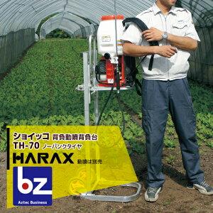 ハラックス|HARAX <2台set品>HARAX アルミ製 リフト式 背負動噴背負台 ショイッコ TH-70|法人限定