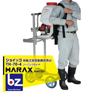 ハラックス|移動式背負動噴背負台(リフト式) ショイッコ TH-70-4 ノーパンクタイヤ(9MO-10.5)|法人限定
