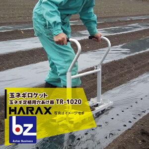 ハラックス|HARAX 玉ねぎロケット TR-1020 玉ネギ定植用穴あけ器|法人様限定