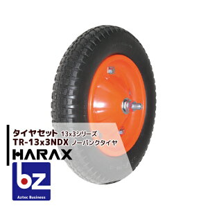ハラックス HARAX タイヤセット TR-13x3NDX(デラックス) ノーパンクタイヤ 法人様限定
