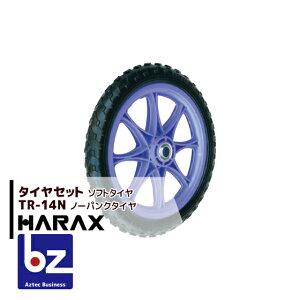 ハラックス HARAX タイヤセット TR-14N(14インチタイヤ) ノーパンクタイヤ(プラホイール) 法人様限定
