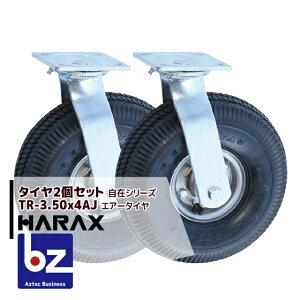 ハラックス HARAX タイヤ2個セット TR-3.50-4AJ 自在 タイヤ本体は2.50-4A 法人様限定