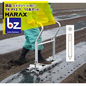 ハラックス|HARAX <オプション部品>玉ネギロケット用ピン TR-P12.7 10本セット|法人様限定