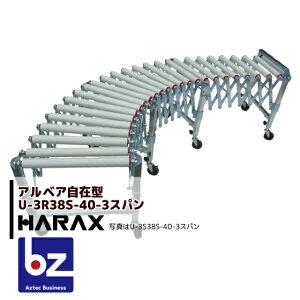 ハラックス|アルベア ス自在型ローラーコンベヤ U3R38S-40-3スパン 樹脂|法人限定